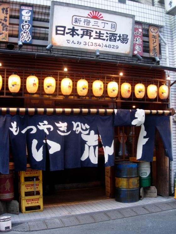 Shinjuku Saiseisakaba