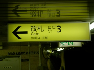 Exit #3 of Tawaramachi station on the Ginza line