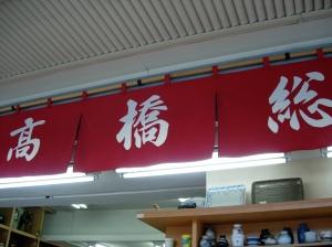 Noren (banner) at Takahashi Souhonten