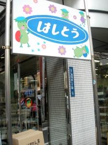 Hashitou in Kappabashi