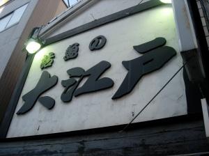 Ooedo Kaitenzushi