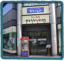 Setouchi Shunsaikan Antenna Shop