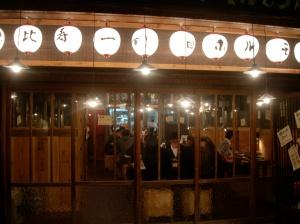 Ebisu Itchome Horumon Exterior
