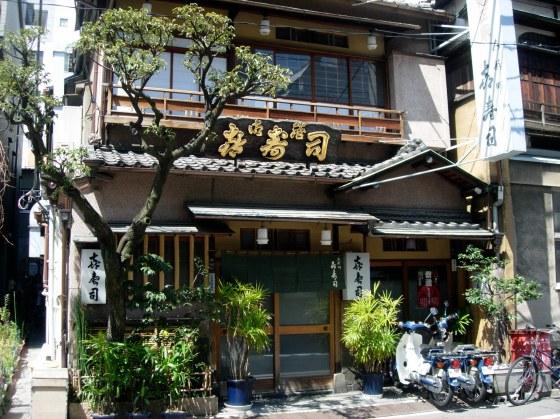 Kizushi in Ningyocho 人形町の㐂寿司