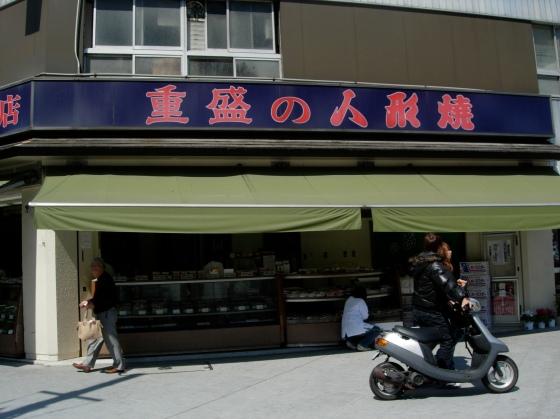 Shigemori Eishindou in Ningyocho 人形町の重盛永信堂