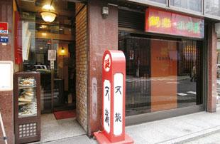 Tenryu Gyoza