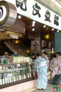 Kibundo Souhonten in Asakusa