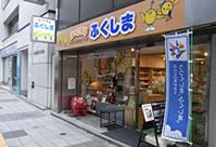 Fukushima Antenna Shop