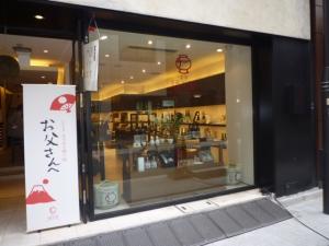 Fukumitsuya Ginza