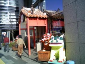 Okinawa Washita Shop