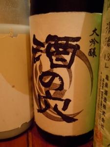 Sake no Ana