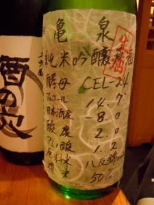 Kameizumi
