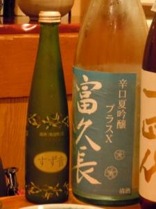Suzune and Fukucho Purasu X