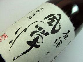 Fuutan Genshu
