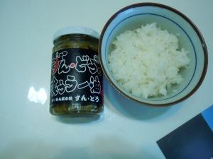 Zundou Takana Rayu