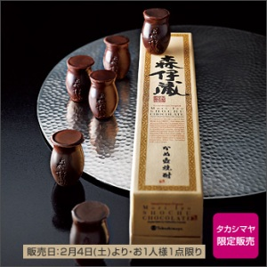 Morizo Chocolate