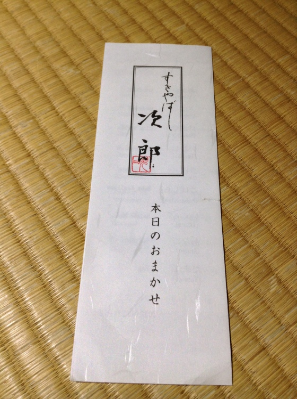 Jiro Menu1