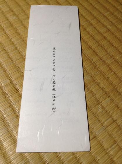 Jiro Menu3