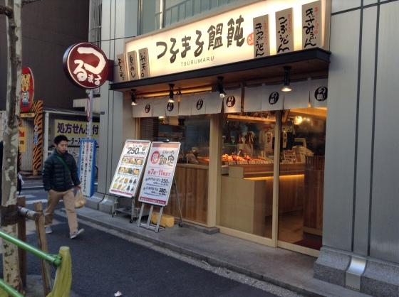 tsurumaru3