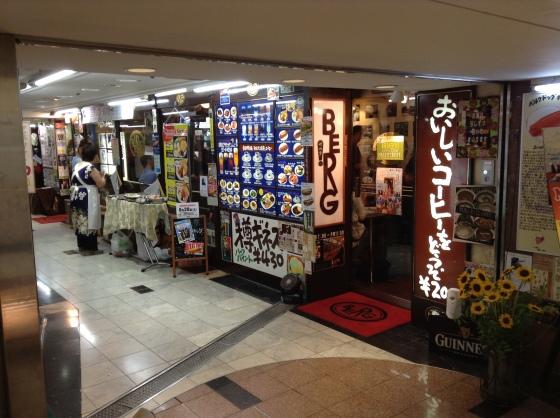 Shinjuku Station Berg