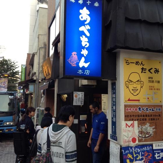 Azabu-Juban Abe-chan Exterior