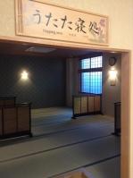 Onsen Nap Room