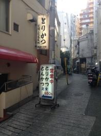 Torikatsu Shibuya storefront