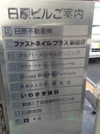 Shinjuku Nakajima