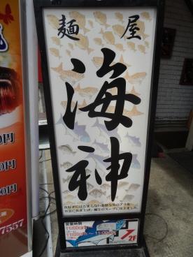 Shinjuku Kaijin