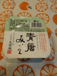 Marutaka green pepper miso