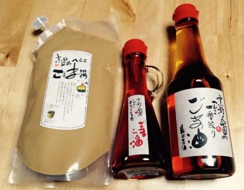 kyoto-yamada-seiyu-sesame