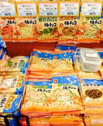 Kaki no Tane - candied rice crackers